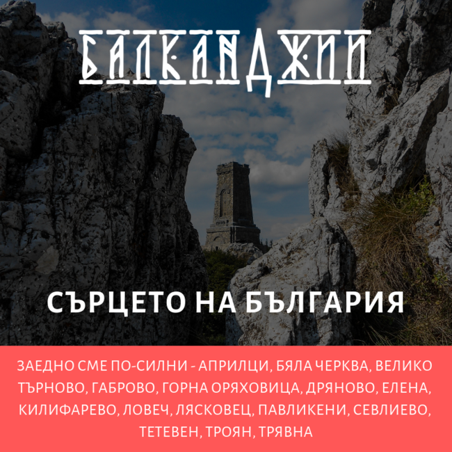Момчил Цонев: Искам по-често да чувам думата Добро